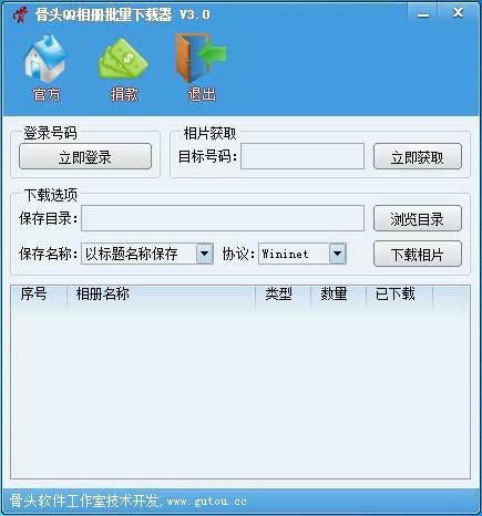 骨头QQ相册批量下载器