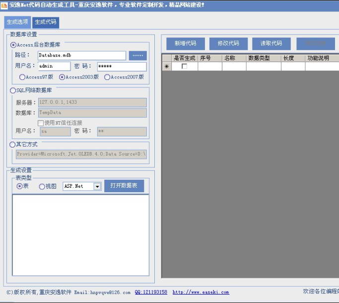 vb.Net数据库代码生成工具