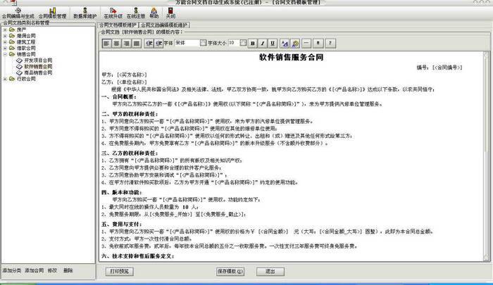 万能Word合同文书自动生成软件系统