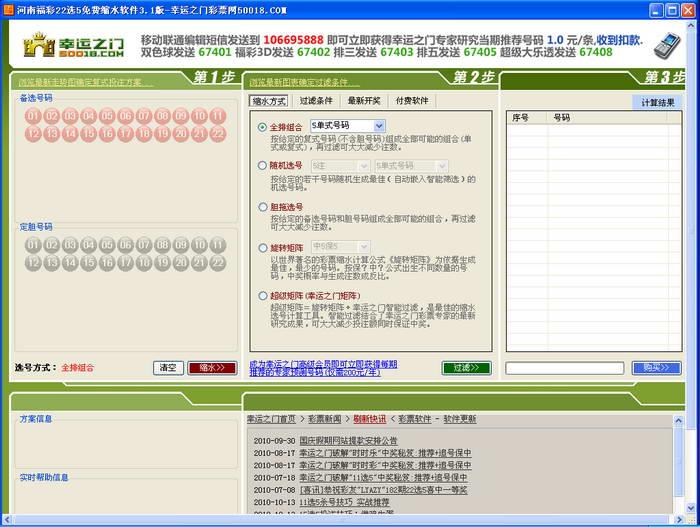 河南22选5彩票选号缩水预测软件