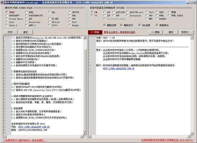 万能程序代码转换软件
