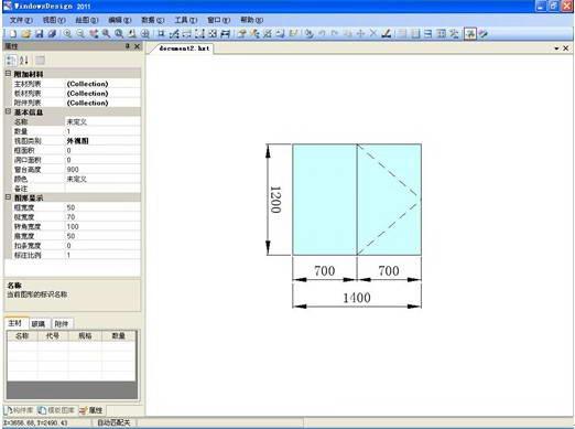 华军软件园 管理软件 工程建筑 豪典门窗设计wincad  软件截图