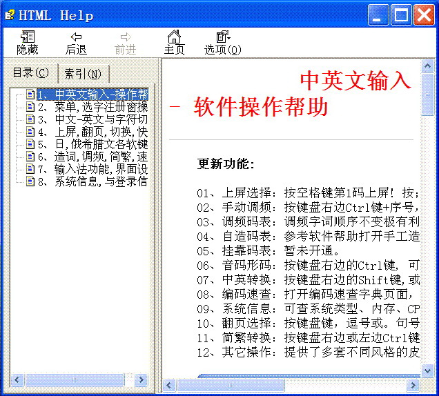 中文繁体拼音输入法