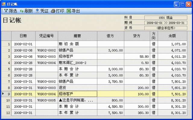 易芝财务软件