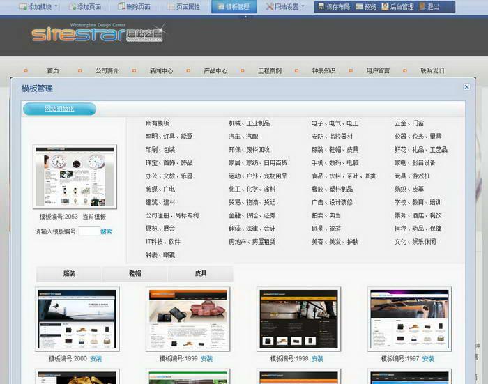 建站之星(SiteStar)网站建设系统下载版