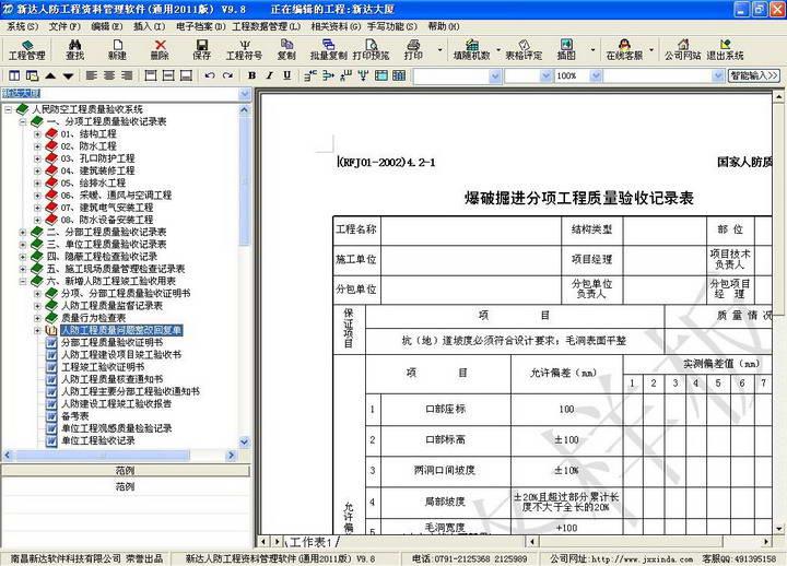 新达人防工程资料管理软件------全国通用2014版