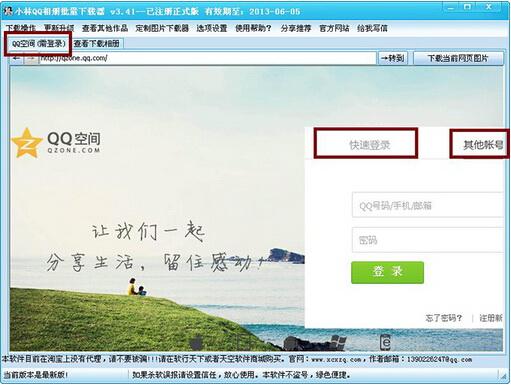 小林QQ相册批量下载器
