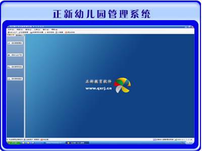 启新幼儿园管理系统软件