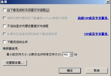 PPTV视频下载(xmlbar)