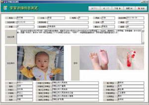 宝宝成长记录系统