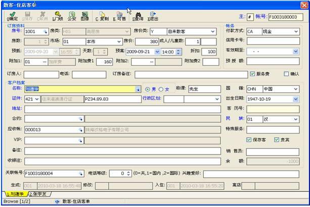 云飞酒店管理系统