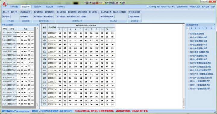 山西体彩11选5彩票通软件