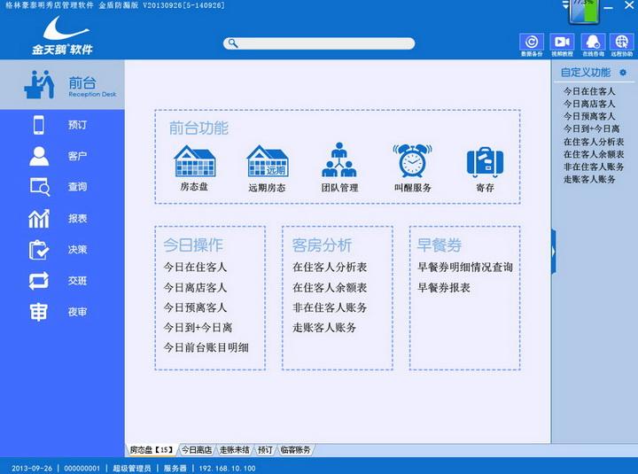 金天鹅酒店管理软件系统
