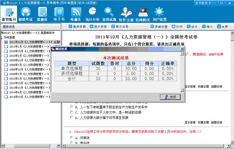 自考00147《人力资源管理(一)》易考模考[历年真题库]软件
