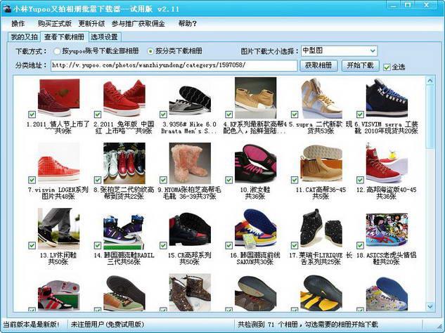 小林Yupoo又拍相册批量下载器