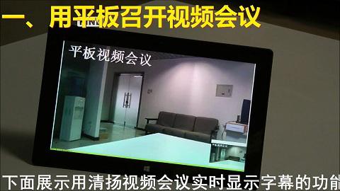 清扬平板(触摸屏)视频会议软件