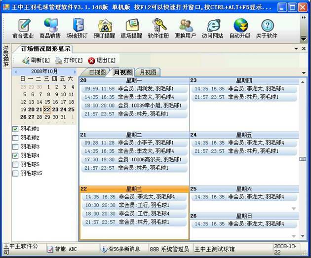 王之王体育馆管理软件