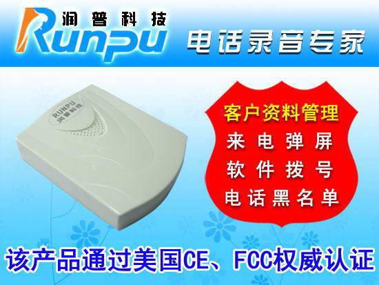 润普电话录音盒RP-RL1600 软件及驱动