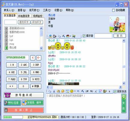 信天游(U.NET)
