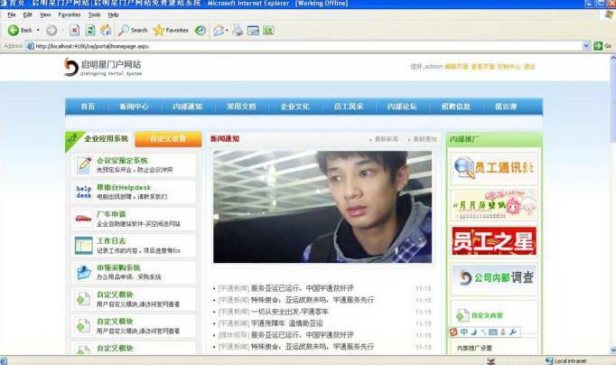 启明星企业门户网站Portal系统(OA模板)