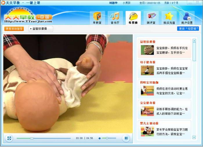 0-3岁宝宝家庭早教视频阶梯课程