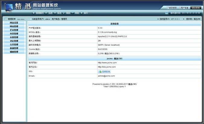 精迅CMS简体中文UTF8开源正式版