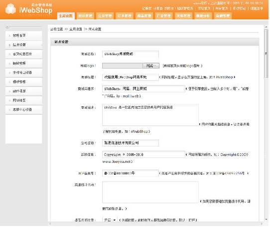 iWebShop 繁体中文版