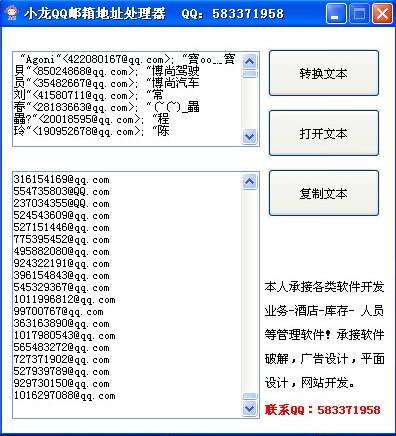 小龙QQ邮箱地址处理器