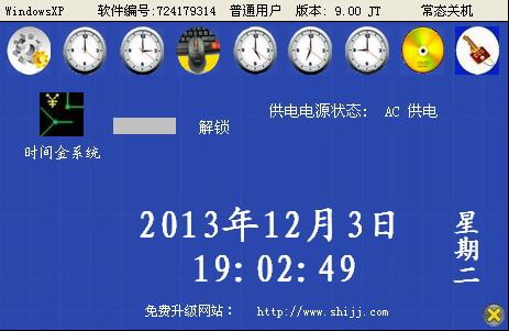 时间金系统定时开机关机