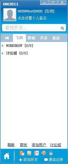 飞鸽传书UM2011(绿色版)