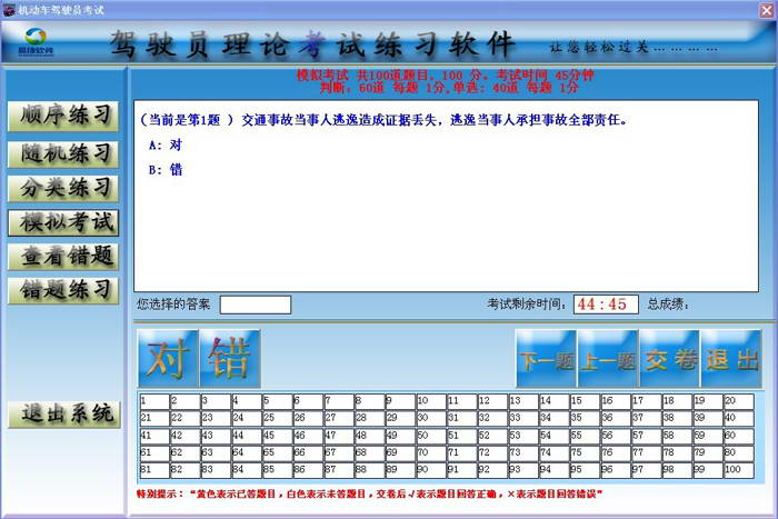 四川省2012年驾驶员理论考试题库软件