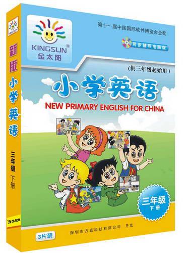 新版小学英语三年级下册英语学习软件