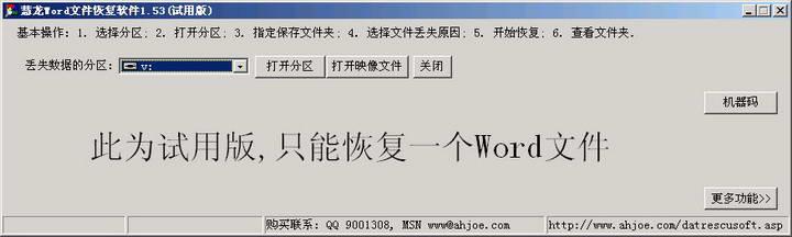 慧龙WORD文件恢复软件