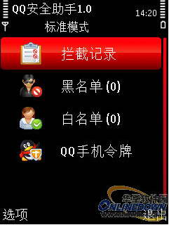 QQ安全助手