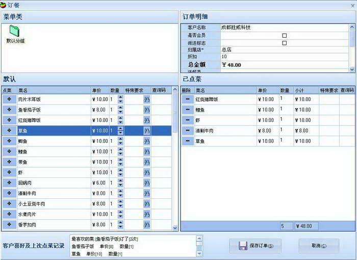 胜威电话订餐管理系统(网络版)
