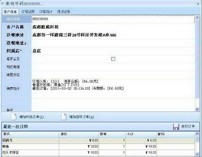 胜威电话订餐管理系统(单机版)