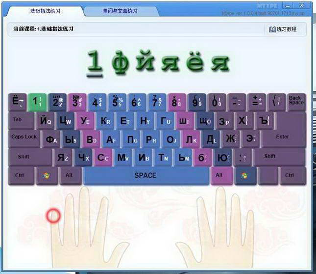 米什卡俄语打字软件