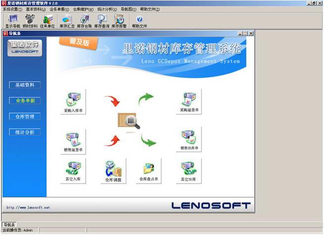 里诺钢材仓库管理软件