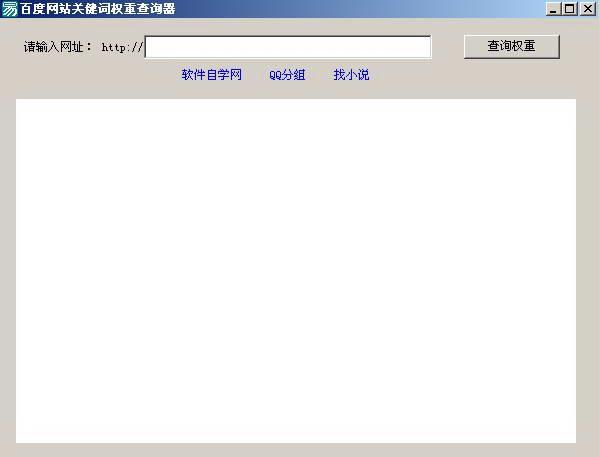 百度网站关健词权重查询器