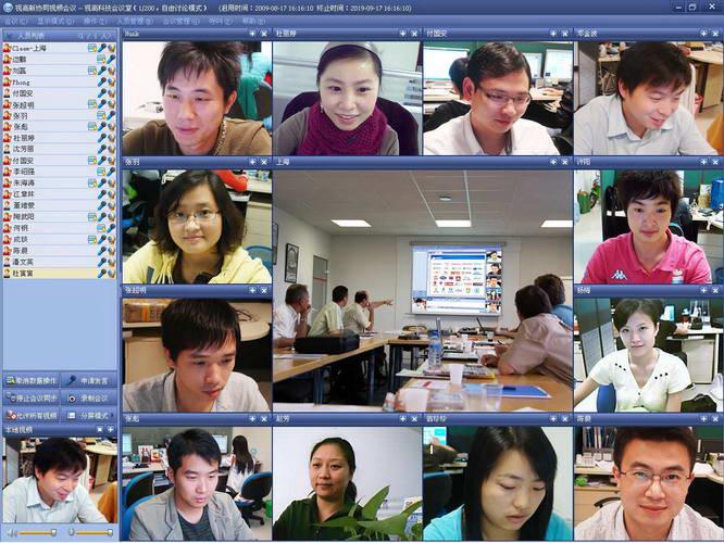 视高视频会议软件