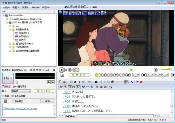 能飞日语学习软件