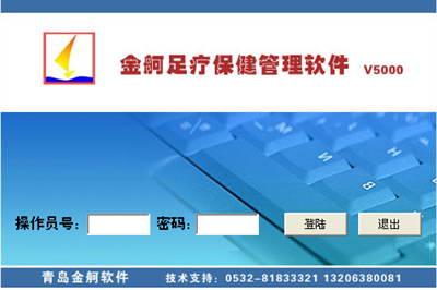青岛金舸足疗保健管理软件