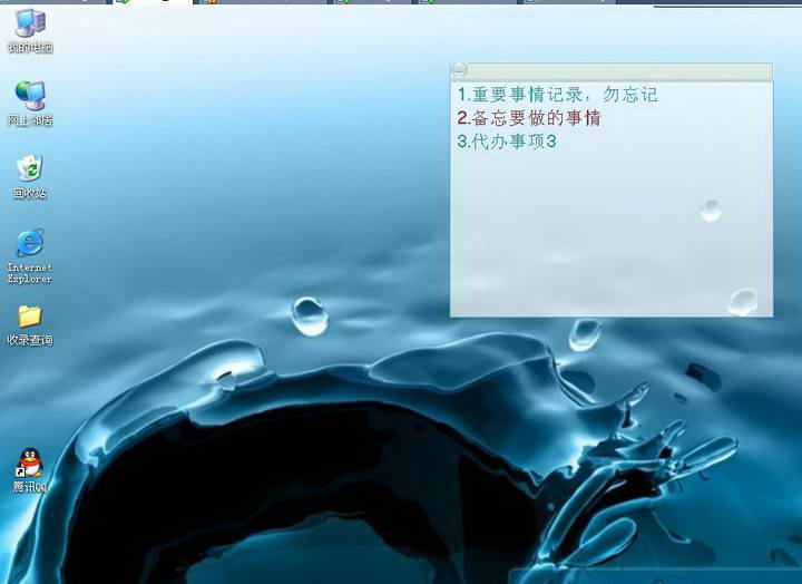 桌面记事贴软件