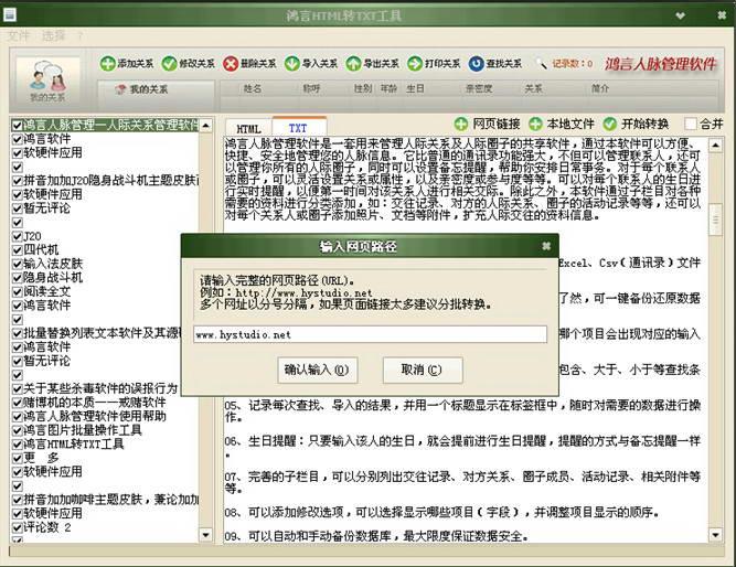 鸿言HTML转TXT工具