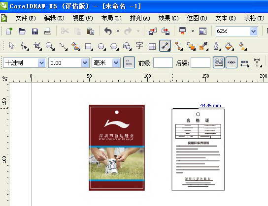 CorelDRAW X5软件自学视频教程