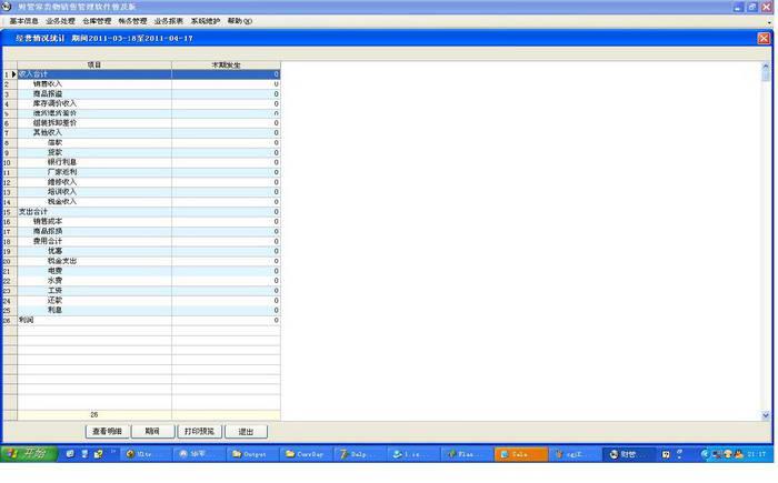 财管家货物销售管理软件(进销存财务一体)