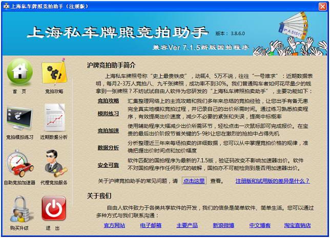 上海私车牌照竞拍助手