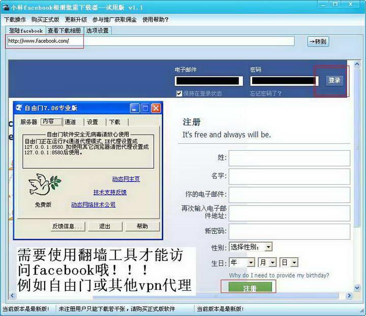 小林facebook相册批量下载器