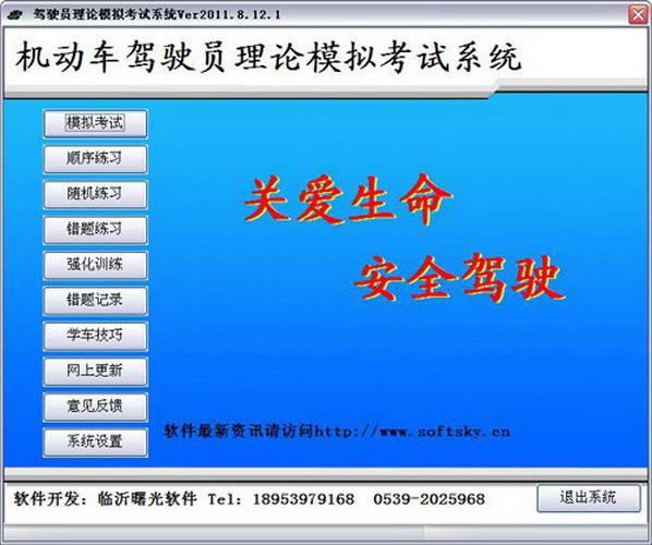 驾驶员理论考试系统2011年豪华版