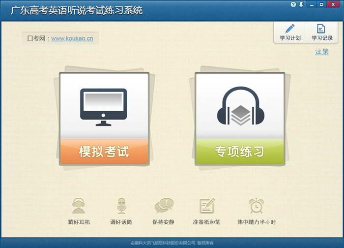 广东高考英语听说考试练习系统